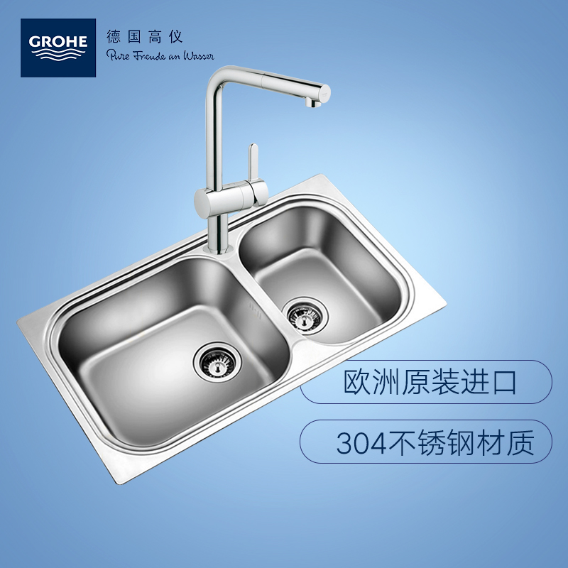Germany Grohe Grohe Stainless Steel Sink Kitchen Sink Faucet Double Groove  Wash Basin Dishwashing Sink 31508SD