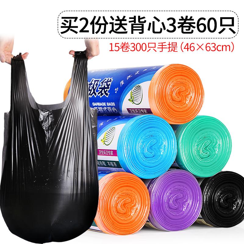 靓涤垃圾袋家用加厚手提式一次性中大号黑色背心塑料实惠装拉圾袋