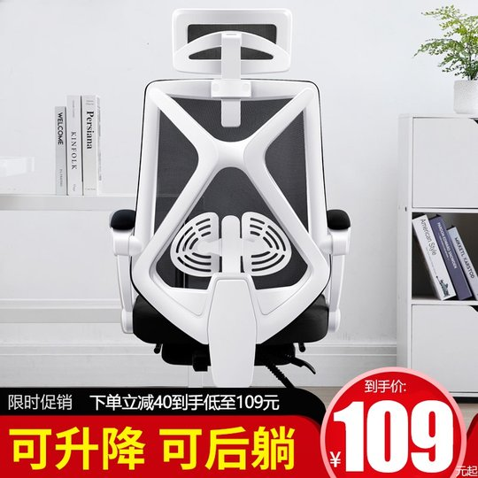 Computer chair household backrest staff office chair dormitory student game anchor swivel chair lying electric competition chair