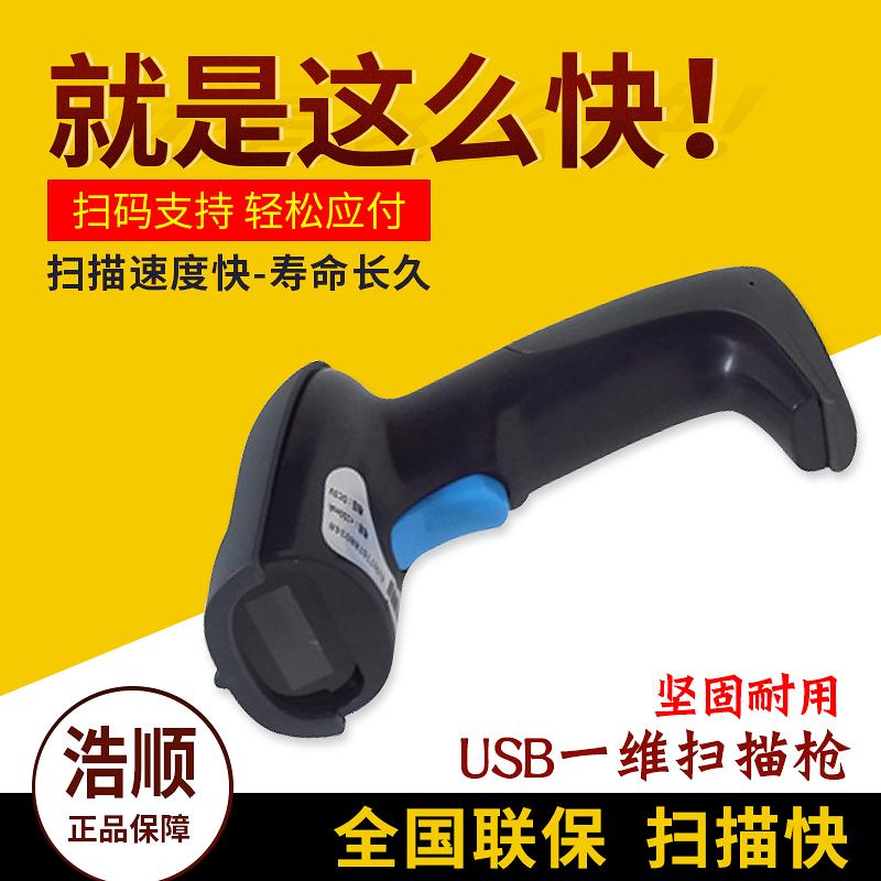 Haoshun S51 + cổng nối tiếp (232) máy quét mã vạch laser Máy quét siêu thị đơn Courier Máy quét USB - Thiết bị mua / quét mã vạch