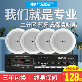 SAST/Xianke Ceiling Speaker Set Ceiling Ceiling Audio Constant Voltage Amplifier Wall Mount Background Music Broadcast Speaker Indoor Home Embedded Wireless Bluetooth Shop Restaurant Public System