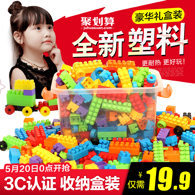 Children's building blocks plastic toys 3-6 years old puzzle boy 1-2 years old girl baby assembled spell plug 7-8-10 years old