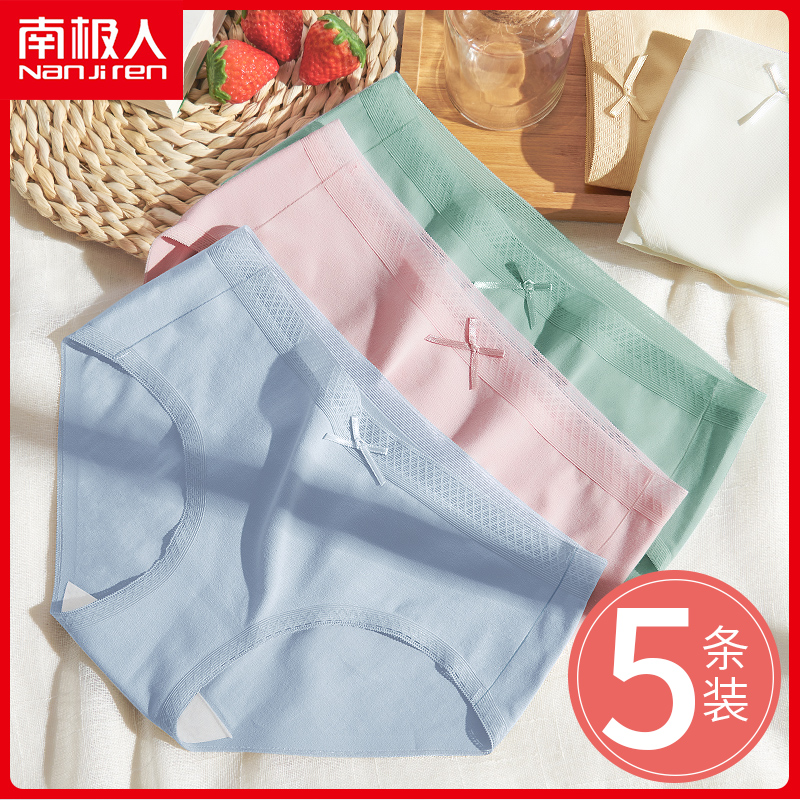Antarctic panties women's cotton antibacterial waist unmarked women cotton Japanese sexy girl lace breathable leggings