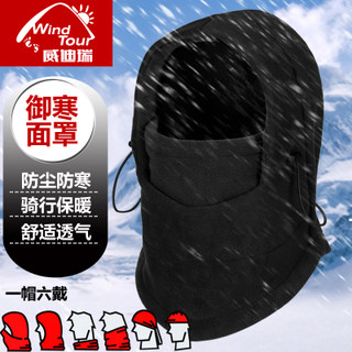 Outdoor fleece hat for men and women thickened warm bib anti-spit splash headgear face mask winter riding windproof hat