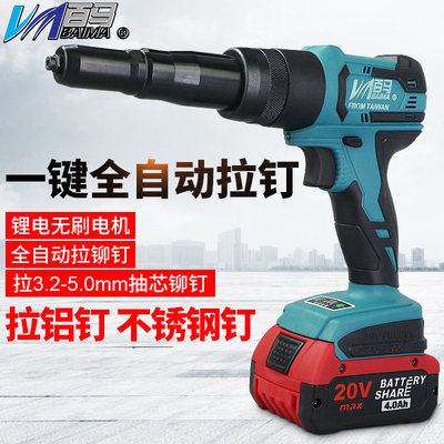 Baima LY5 rechargeable rivet gun 20V lithium battery rivet gun automatic blind rivet gun electric rivet gun