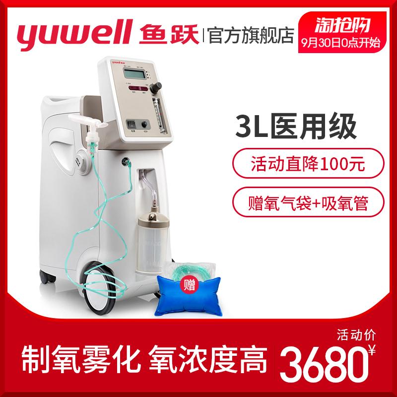 魚躍制氧機9F-3W家用3L升醫用吸氧機帶霧化老人氧氣機制氧器孕婦