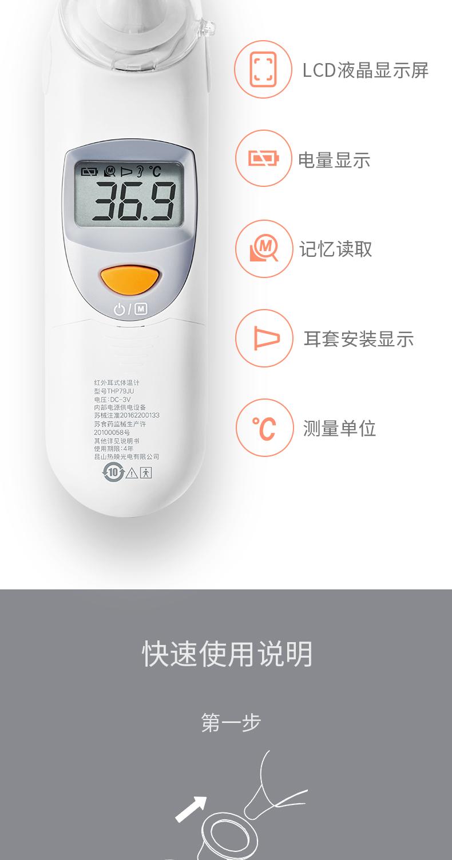 鱼跃电子体温计