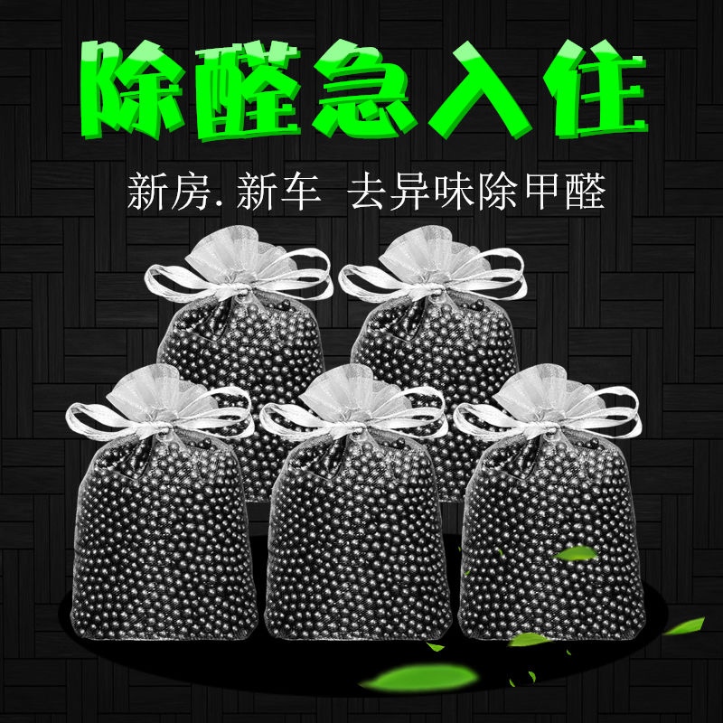 Activated carbon in addition to formaldehyde to odor decoration room to stay in the absorption of formaldehyde bamboo charcoal package new house decoration home in addition to formaldehyde