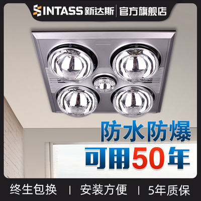 Xindas bathroom Yuba lamp heating exhaust fan lighting integrated heating old-fashioned four-bulb integrated ceiling toilet