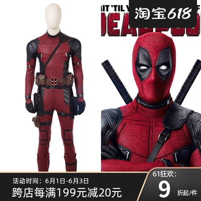 taobao agent Man Lu Yunxiao Marvel Deadpool 2 full set of COS clothing movie version of the one-piece suit tights COSPLAY clothing clothes