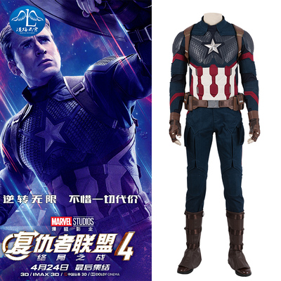 taobao agent Long Road in the Clouds Marvel Avengers 4 Captain America Cos Clothes Movie Same Clothes Cosplay Costume
