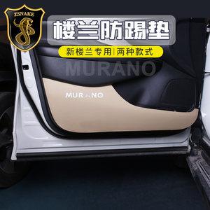 专用于日产楼兰汽车座椅 车门防踢垫 防护垫 改装保护垫 防脏垫