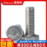 DIN933 bolt stepping machine screw stainless steel body hex screw m8 * 16-20-25-90
