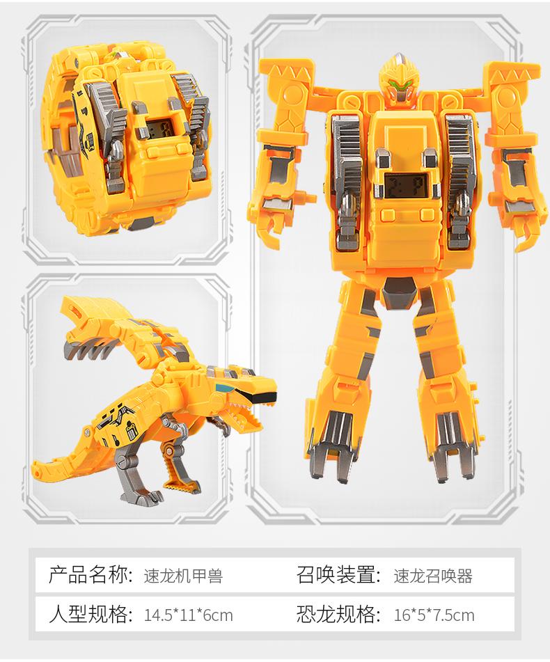 儿童变形机器人手錶恐龙变身金刚钢铁飞龙奥特曼崛起男生男孩玩具详细照片