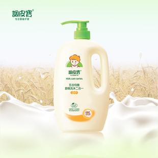 调皮宝【洗沐二合一】婴幼儿沐浴露