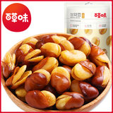 Full reduction nostalgic casual snack snacks salt-baked broad bean spicy roasted seeds and nuts