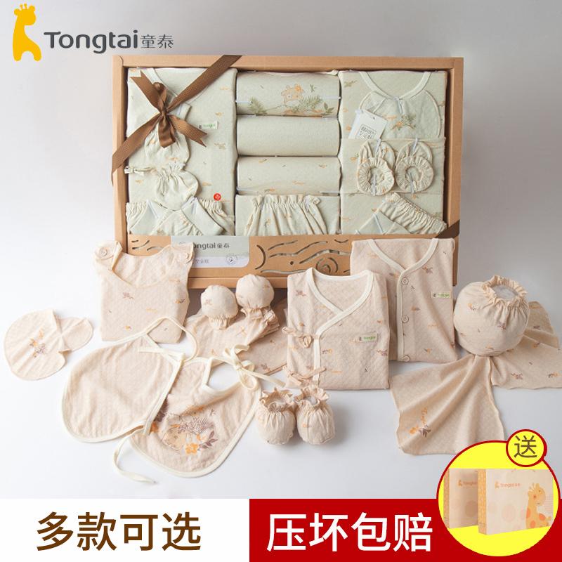 童泰新生儿礼物衣服礼盒出生宝宝套装纯棉刚满月初生婴儿秋冬季款