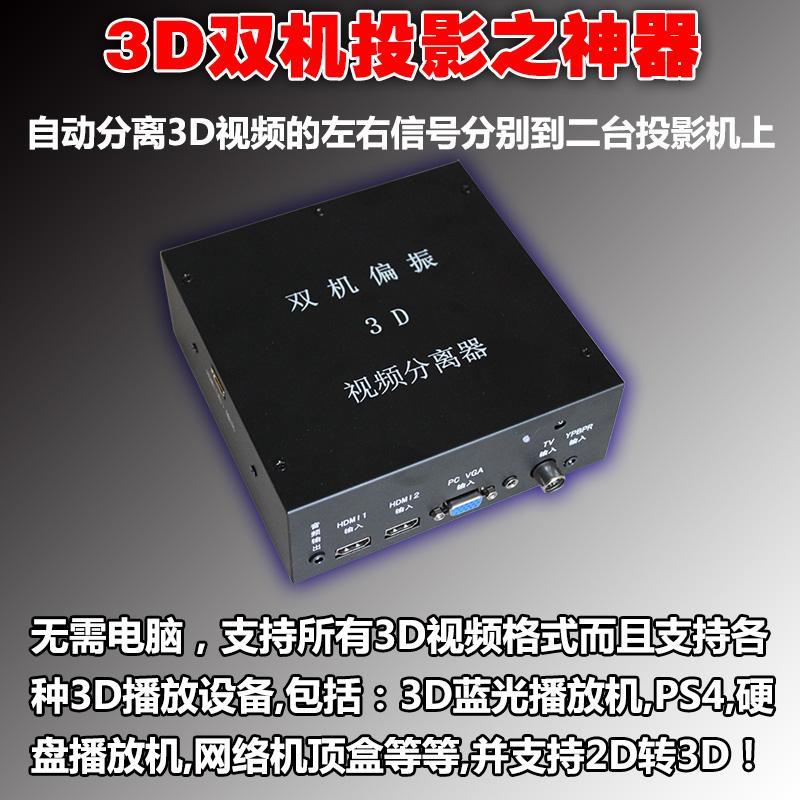 双机偏振立体3D投影用3D视频左右分离器支持各种视频格式和设备