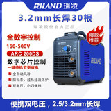 Ruiling ARC-200DS electric welding machine household dual voltage 220V380V automatic conversion inverter DC welding machine