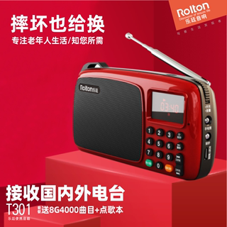 Le Ting full band radio elderly old charging card new portable mini semiconductor new small Walkmanship frequency broadcast singing game Music player listening game