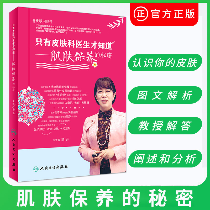 Genuine only dermatologists know Skin Care secret Luo Dan skin care book  Problem Skin Care Beauty Care Health Health Dermatology people's health
