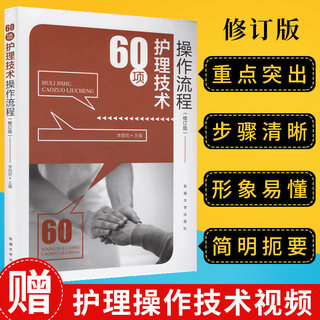 Genuine 60 Nursing Technology Operation Process Revision Basic Care Books Learning Clinical Nursing Technology Standard Practice Guide Operation Manual 50 55 Sanyang Nurses 9787564153373
