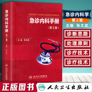 Genuine Emergency Internal Medicine Manual 2nd Edition Editor Zhang Wenwu You Route Instructions Infine Science 4th Edition Clinical Dirty Psychiatrics Acute Pharmaceutical Infectious Disease Neurological Disease People Health Publishing House