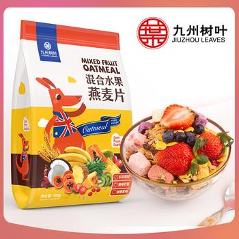 【500g大含量】水果坚果即食早餐麦片燕