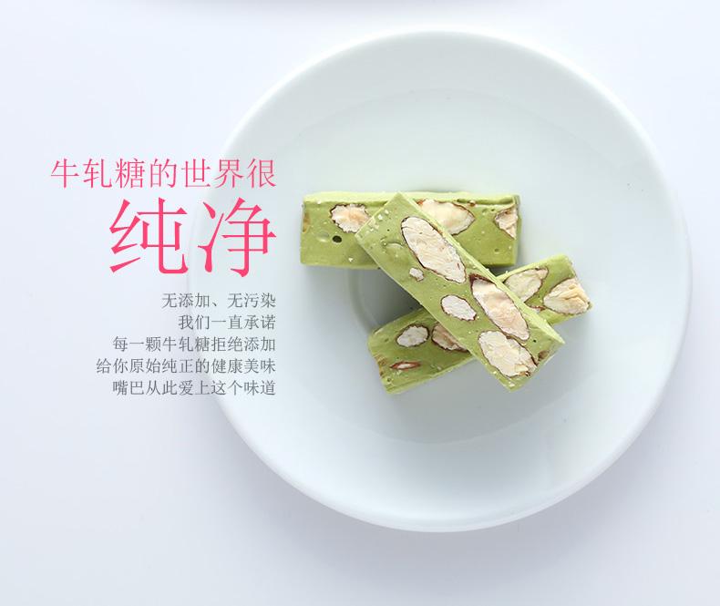 糖村清新抹茶手工牛轧糖,风靡台湾20年的情人节礼物