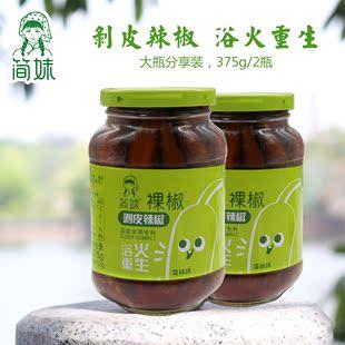 【限量折扣】简妹剥皮辣椒传统零食酱菜凉拌菜泡菜泡椒375g×2