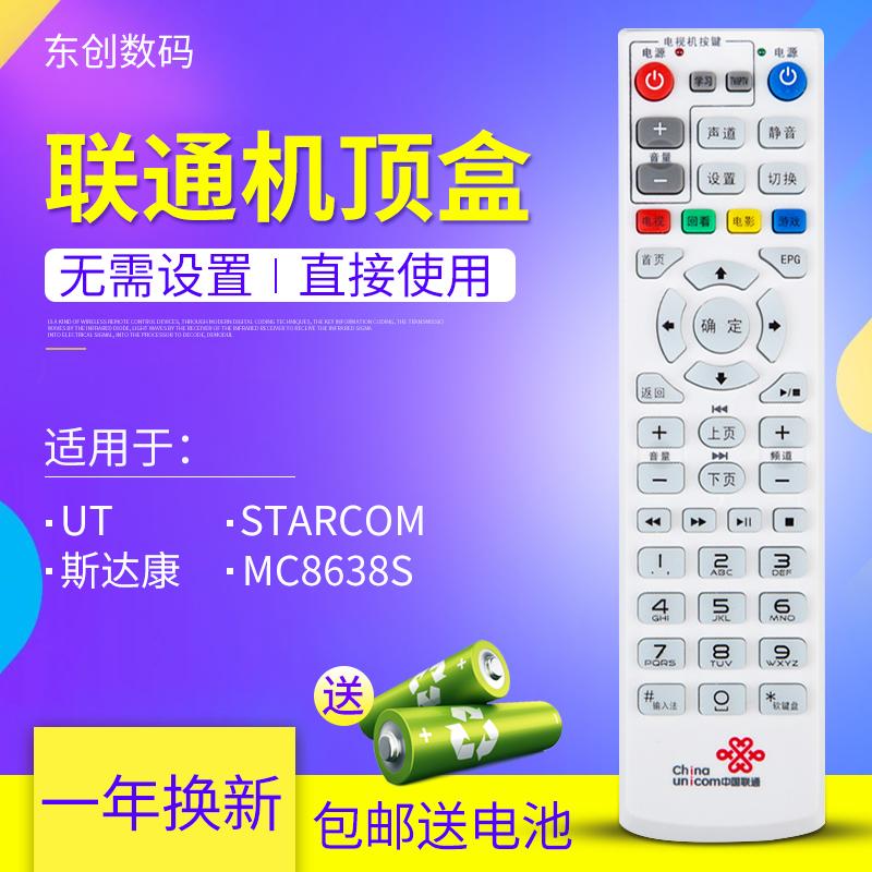 China Unicom UT STARCOM Starcom IPTV Network Set Top Box MC8638S Set Top  Box Remote Control Edition