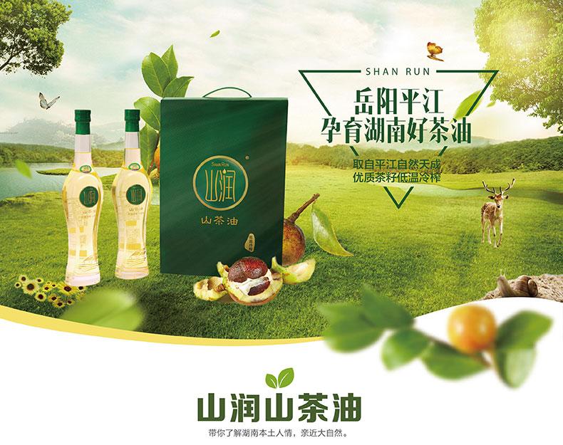 500ml-S玻璃瓶原味山茶油-落地页-4_画板-1_01.jpg