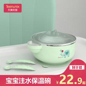 天美优客宝宝注水保温碗婴儿辅食碗防摔不锈钢吸盘碗儿童餐具套装