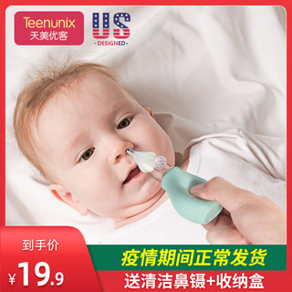 Baby nasal suction device, baby booger cleaner, newborn babies and children, nasal stuffing, cleansing and sucking snot artifact