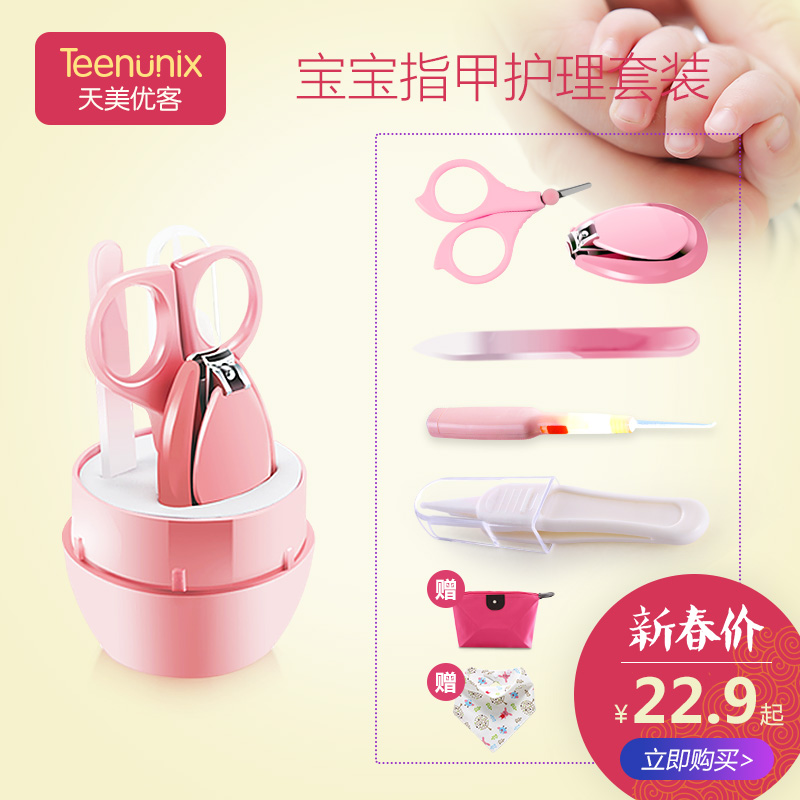 Baby Nail Clipper Set Baby Nail Clipper Newborn Special Anti-meat Nail Clipper Safety Child Scissors
