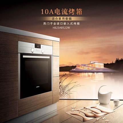 请问使用一下西门子烤箱521w和522w哪个好?西门子 HB23AB521W和HB23AB522W区别是?