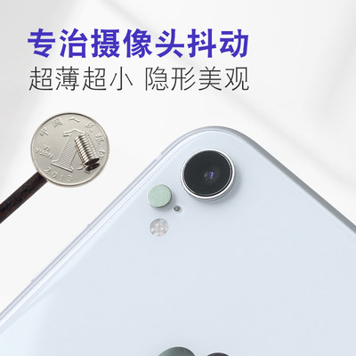 Ultra-thin 0.8mm mobile phone camera anti-shake magnet Apple camera shake magnet strong