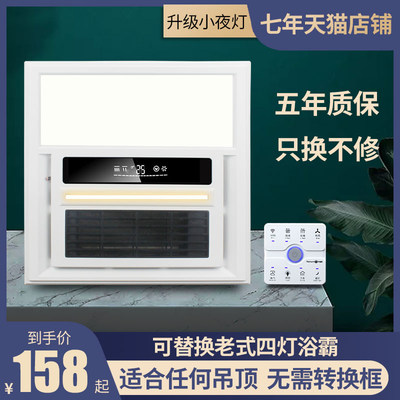 Yuba lamp wind heating exhaust fan lighting integrated five-in-one bathroom heater toilet heater 300 300