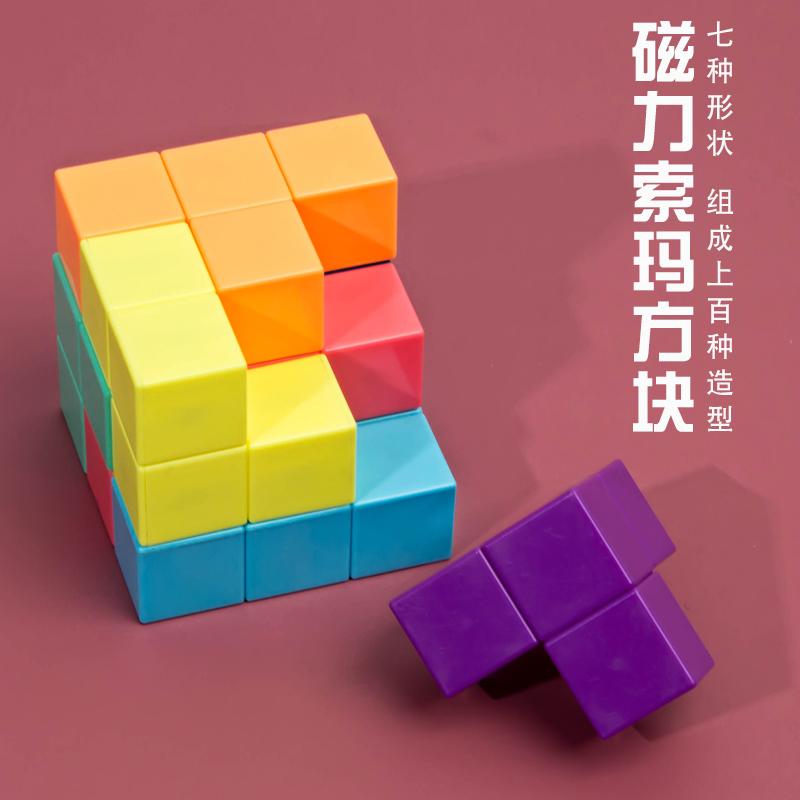 儿童益智鲁班索玛立方体磁力磁性魔方俄罗斯方块立体积木空间玩具