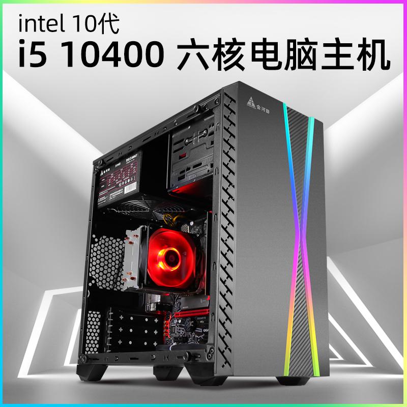 今晚0点,十代i5:GABYTE技嘉 组装台式机 i5-10400+8+256GB