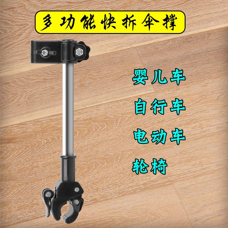 Подставка для зонтика с зонтом для велосипедов один автомобиль утепленный Универсальный зонтик с электромобилем установка Зонт и дождь
