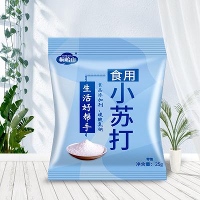 桐柏山食用小苏打粉25g/袋20包清洁去污衣服牙齿家用多功能清洁