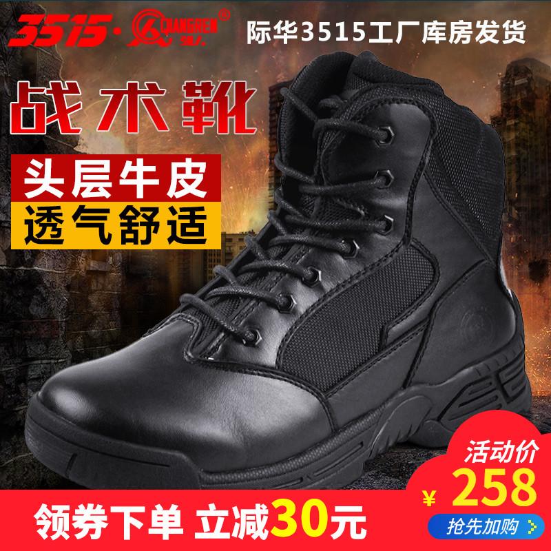 强人3515军靴男特种兵作战靴511户外靴真皮战术靴男短靴中筒靴子