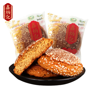 百年老品牌!鑫炳记原味太谷饼3斤