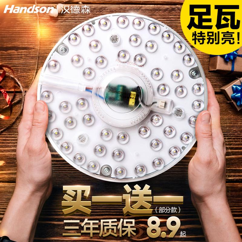 汉德森led灯盘磁铁吸顶灯灯芯灯泡改造替换灯板led节能圆形灯珠