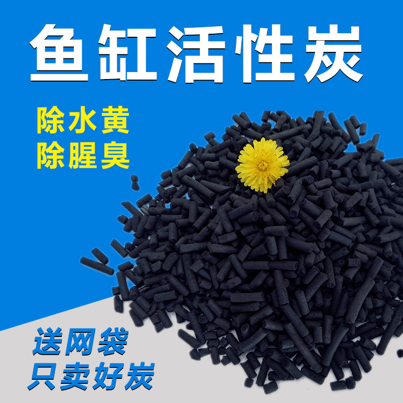 Fish tank activated carbon filter media Fish tank aquarium in addition to water yellow in addition to fishy odor water purification special coconut shell carbon