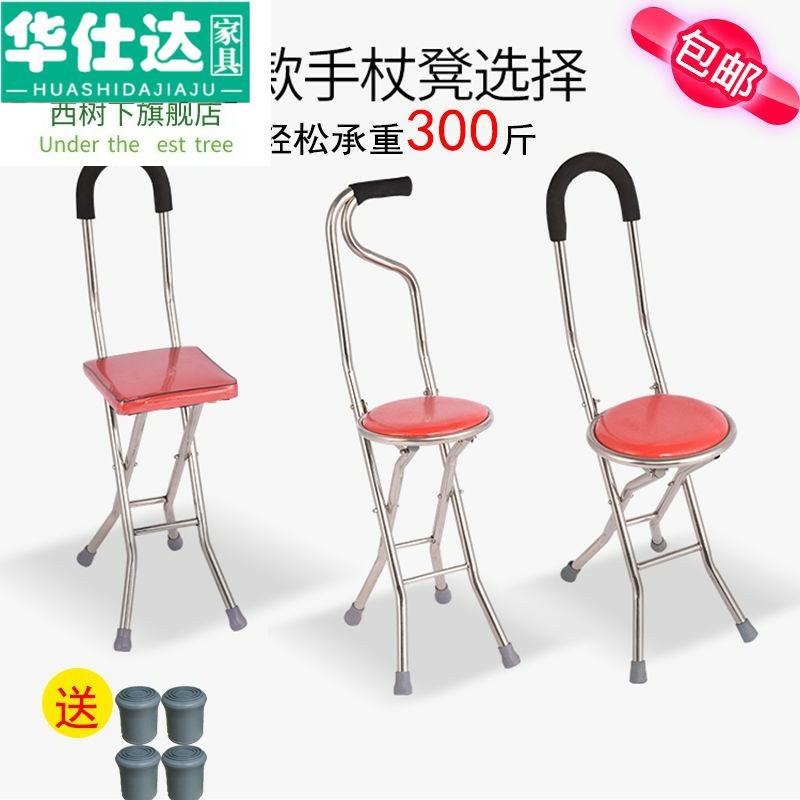 On crutches扙捌 cane cane stool old man can sit light non-slip triangle four-legged with stool crutch chair folding