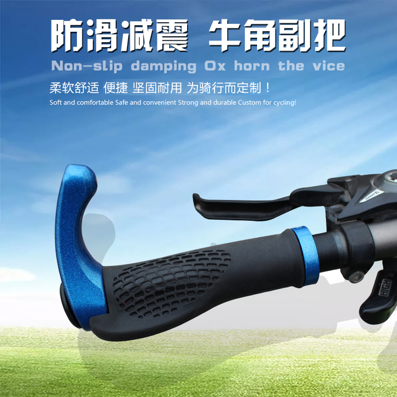 Mountain bike accessories equipped with aluminum alloy universal set of hand-held bicycle handle gloves holding the horn side handle