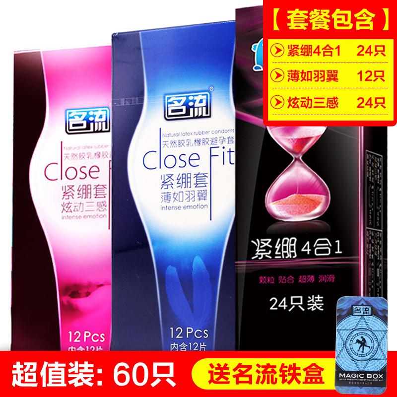 【名流】超薄避孕套安全套60只