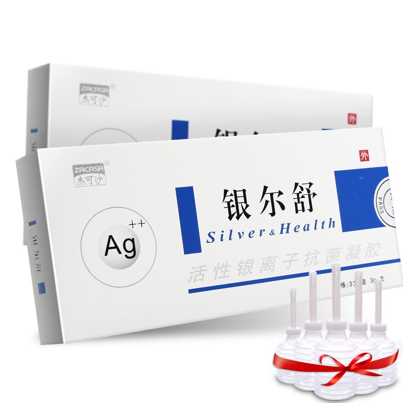 杰可沙银尔舒活性银离子抗菌凝胶妇科炎症凝胶止痒去异味阴道炎